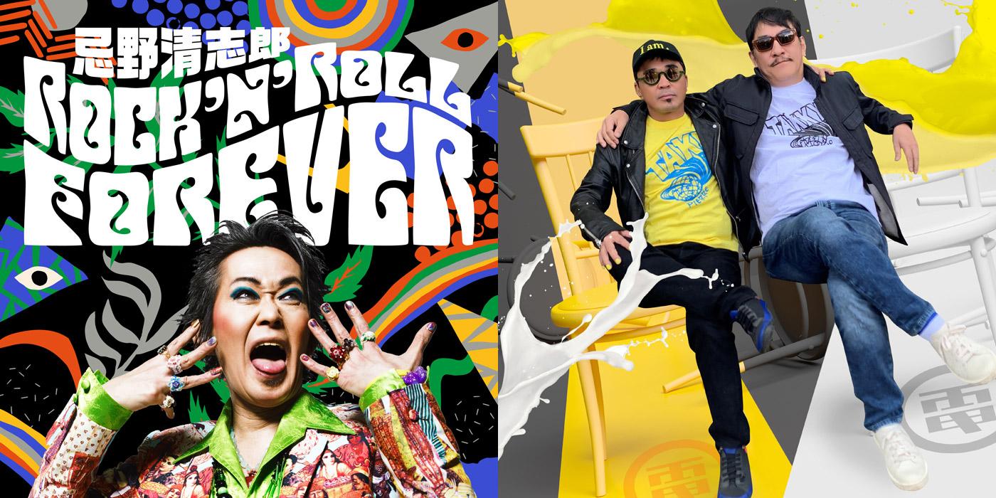 FUJI ROCK FESTIVAL'20